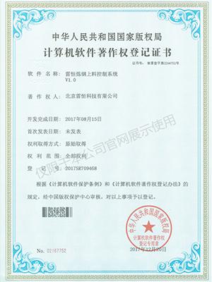 炼钢上料控制系统软件著作证书