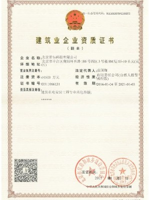 雷恒: 建筑业企业资质证书