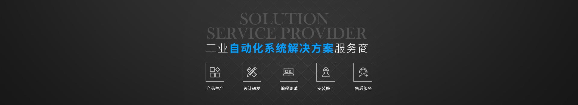 雷恒 工业自动化系统解决方案服务商