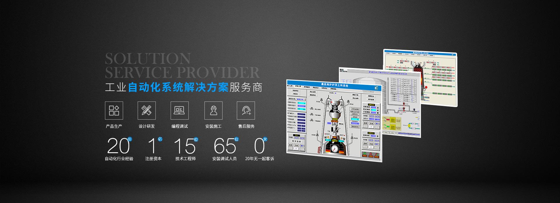 雷恒:工业自动化系统解决方案服务商