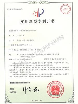 雷恒:一种数控智能主令控制器专利证书