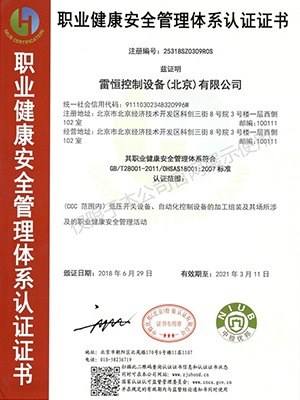 雷恒:职业健康安全管理体系认证证书