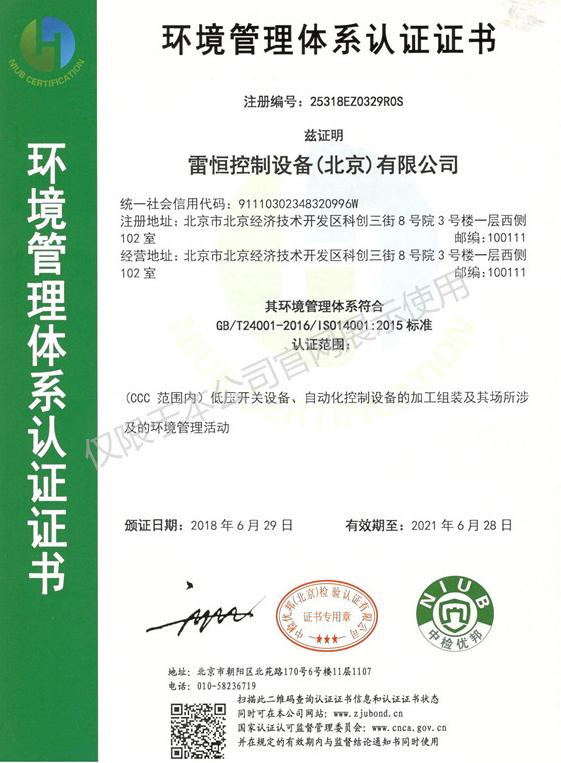 雷恒: 环境管理体系认证证书