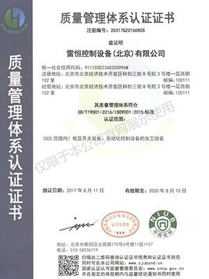 雷恒:质量管理体系认证证书