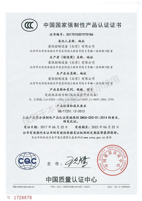 06-1 XL交流低压动力柜(中文)